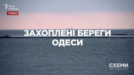 Захваты одесских пляжей: благодаря кому на побережье вырастают роскошные виллы и гостиницы