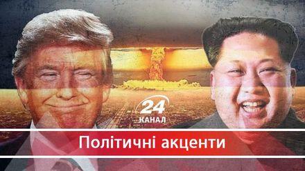 Чи виллється протистояння США і КНДР у глобальний конфлікт