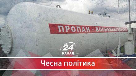 Які оборудки Порошенка і Медведчука призвели до подорожчання автогазу