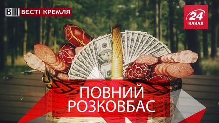 Вести Кремля. Сливки. Авторский подарок от Сечина. Божественные отели