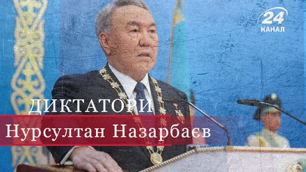 Найбагатший серед правителів Середньої Азії – Нурсултан Назарбаєв