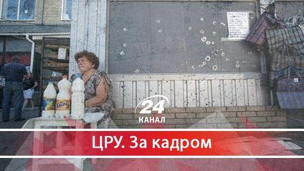 Віртуальна реальність, в якій живуть наші посадовці та справжні будні українців
