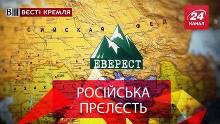 Вести Кремля. Россия захватила Эверест. Кризис российской пропаганды