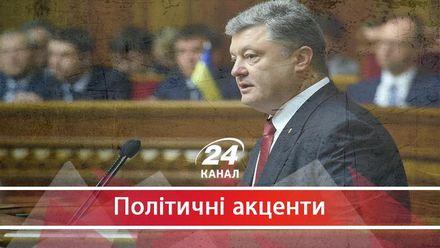 """Про що говорив Порошенко: """"передвиборча"""" промова президента"""