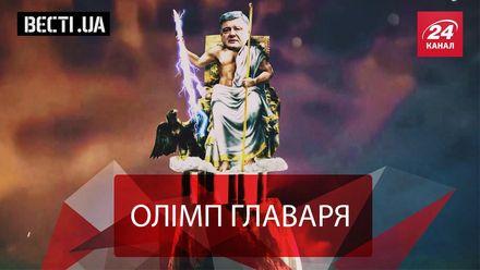 Вєсті.UA. Геращенко – бог лицемірства. Черновецький рветься до влади