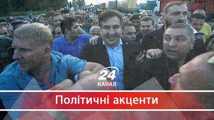 """Скандал зі Саакашвілі: кому вигідний """"прорив"""" на Шегині"""