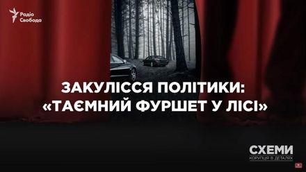 """Кто проспонсировал """"фуршет"""" БПП в """"Залесье"""": неизвестные гости Порошенко"""