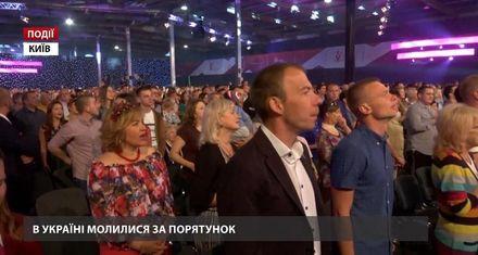 В Україні молилися за порятунок