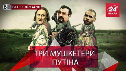 Вести Кремля. Особые проекты Путина. Клоуны атакуют Россию