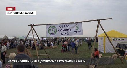 """На Тернопільщині відбулось """"Свято файних мрій"""""""