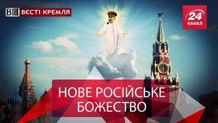 """Вести Кремля. """"Святой"""" Сталин. Месть России с высоким градусом"""