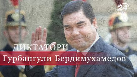 Пижон и романтик – Гурбангулы Бердымухамедов