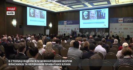 В столиці відбувся IV міжнародний Форум власників та керівників приватних клінік