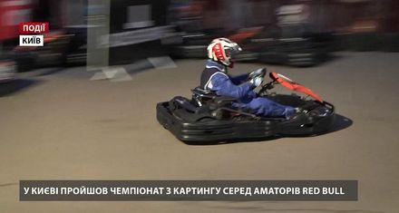 В Киеве прошел чемпионат по картингу среди любителей Red Bull Kart Fight