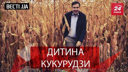 Вести.UA. Кукурузные лайфхаки Саакашвили. Иммунитет от Бога