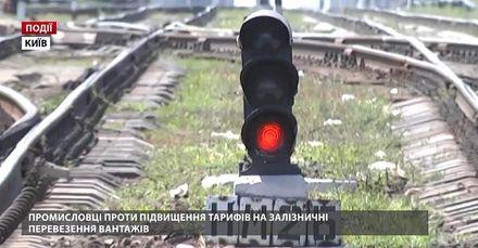 Промисловці проти підвищення тарифів на залізничні перевезення вантажів
