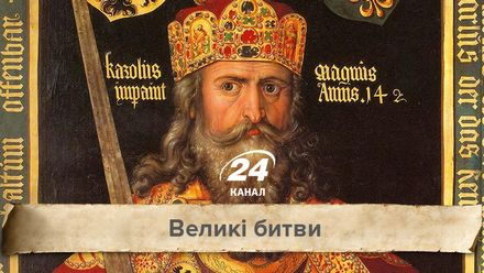 Великі битви. За що Карл Великий воював із саксами – за християнство чи багатство