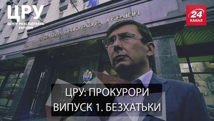 Чому українські прокурори стають безхатченками: резонансне розслідування