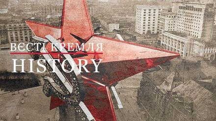 Вєсті Кремля. History. Знамениті символи Росії