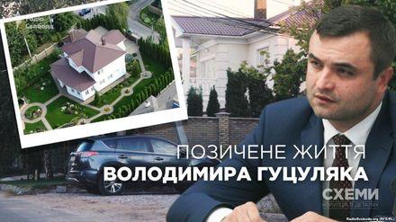 Життя в позику: начальник економічного департаменту ГПУ Гуцуляк живе не в своєму маєтку