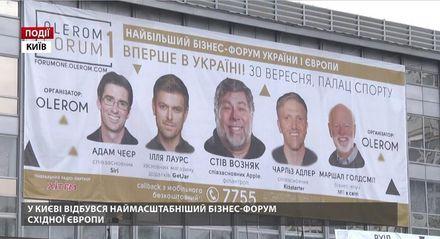 В Киеве состоялся самый масштабный бизнес-форум Восточной Европы