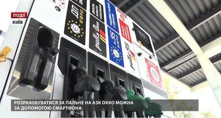 """Рассчитываться за топливо на АЗК """"ОККО"""" можно с помощью смартфона"""