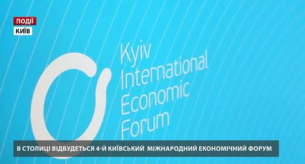 В столице состоится IV Киевский международный экономический форум
