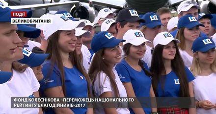 Фонд Колеснікова – переможець Національного рейтингу благодійників 2017