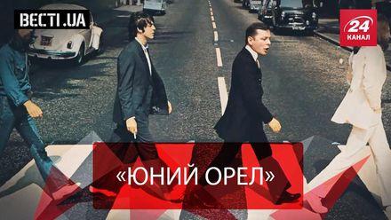 """Вєсті.UA. Шалена молодість Ляшка. Розкол """"голубих"""""""
