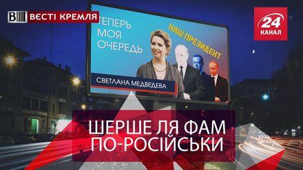 Вєсті Кремля. Кінець дружби Медведєва та Путіна. РПЦ покращить демографію