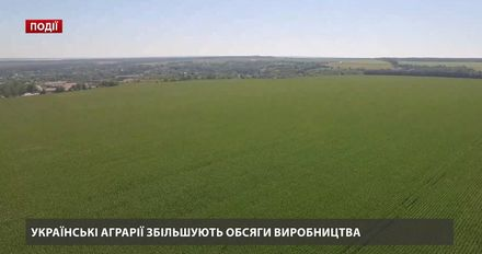 Українські аграрії збільшують обсяги виробництва