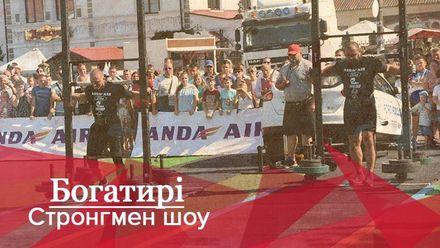 Богатыри. Стронгмен-шоу: этап Кубка Украины по стронгмену в Дубно
