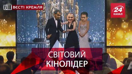 Вєсті Кремля. Слівкі. Кінопремія для Шойги. Супервинахід Росії
