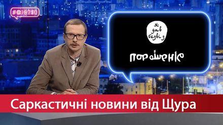 """Саркастичні новини від Щура: Чому Порошенко – це добрий """"ІДІЛ"""".  Що таке Kononenko"""