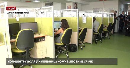 Call-центру ВОЛЯ в Хмельницком исполнился год