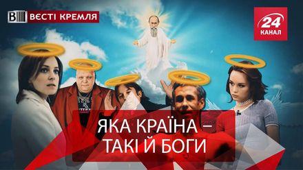"""Вєсті Кремля. Ідеальні святі для росіян. """"Щедрі"""" подарунки Путіна"""
