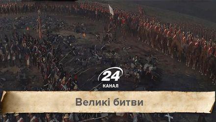 """Великі битви. Чому битва під Ватерлоо стала для Бонапарта """"останнім шансом"""""""
