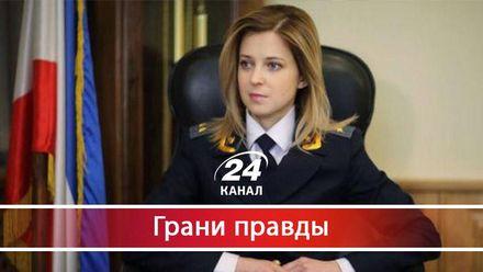 """Как Поклонская пошла против своих политических """"создателей"""""""