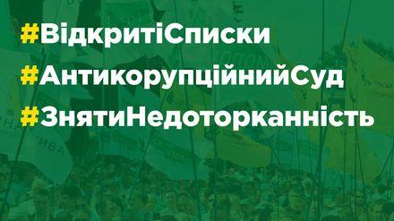 Мітинг у Києві 17 жовтня: які вимоги висувають активісти