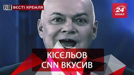 """Вєсті Кремля.  CNN захворів """"кісільовством"""". Нові брати росіян"""