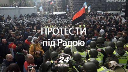 Протести у Києві: сутички з поліцією,  ультиматум Порошенкові, бійка Парасюка