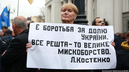 Вимоги мітингарів під Радою – це популізм, або Про реальні протестні настрої в Україні