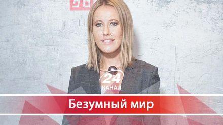 Гаденький Кремль: на что рассчитывает Собчак, выдвигаясь в президенты