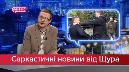 Саркастические новости от Щура: Заявление ноги Парасюка. Золотой туалет в селе