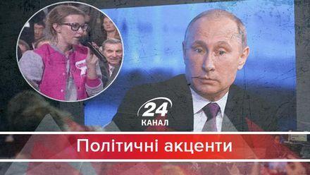 Для чого насправді Кремль висунув конкурентку Путіну