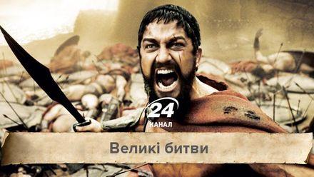 Великі битви. Грандіозний поєдинок 300 спартанців
