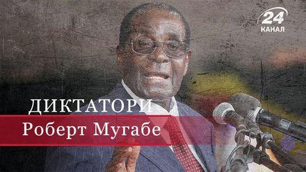 Роберт Мугабе – найстарший диктатор на Землі