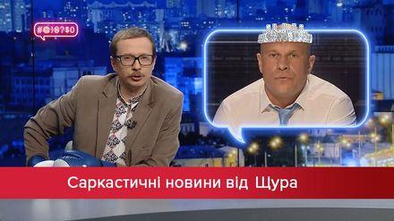 Саркастические новости от Щура: Идеальный кандидат в президенты.