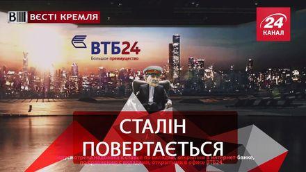 """Вести Кремля. Воскрешение Сталина. Владимиру Путину готовят """"тачку"""""""