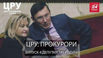 """Резонансне розслідування про """"затишне співіснування"""" прокурорів та депутатів"""